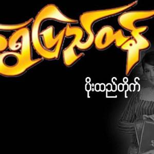 Shwe Pyi Tan Silk Wear