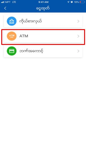 ATM Cash Out Feature Launched for KBZPay Customers - KBZ Bank