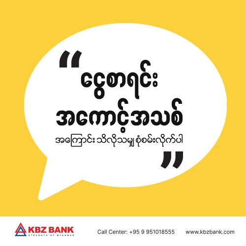 လွယ်ကူစွာ ငွေသားထုတ်ယူနိုင်သည့် ငွေစာရင်းအကောင့်သစ်_ငွေစုဘဏ်အပ်ငွေစာရင်း